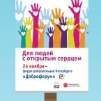 Форум добровольцев Петербурга